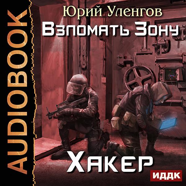 Взломать Зону: Хакер. Книга 1 (цифровая версия) (Цифровая версия) фото
