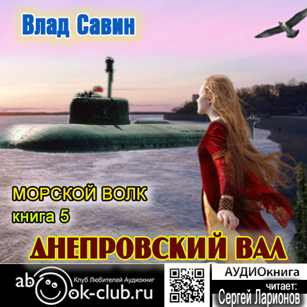 Влад Савин Морской волк: Днепровский вал. Книга 5 (цифровая версия) (Цифровая версия)