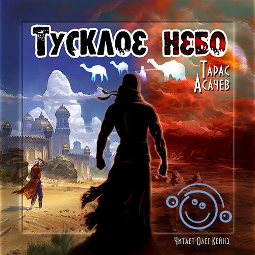 Тарас Асачев Тусклое небо (цифровая версия) (Цифровая версия) sacred citadel цифровая версия