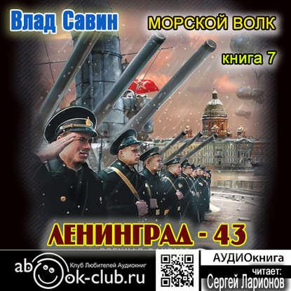 Влад Савин Морской волк: Ленинград 43. Книга 7 (цифровая версия) (Цифровая версия)