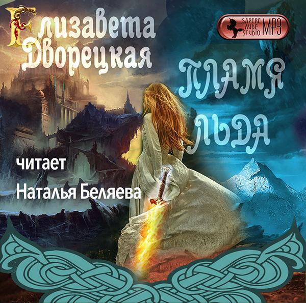 Елизавета Дворецкая Пламя льда (Предания северного замка) (цифровая версия) (Цифровая версия)