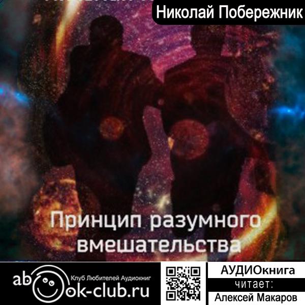 Побережник Николай Принцип разумного вмешательства (цифровая версия) (Цифровая версия)