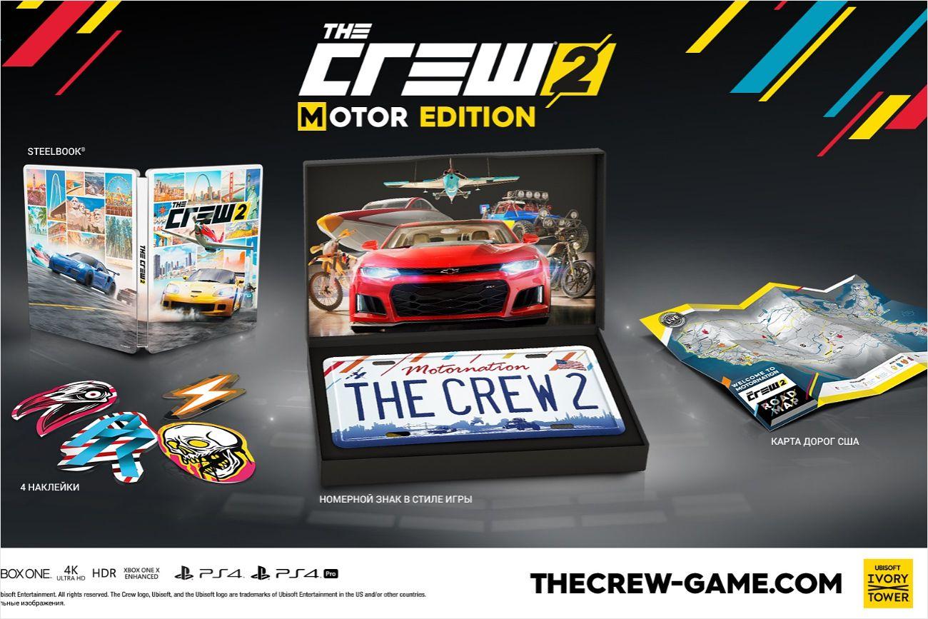 The Crew 2. Motor Edition [Издание без игрового диска] the crew 2 deluxe edition [ps4]