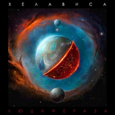Хелависа – Люцифераза (CD)Люцифераза – это не только новый альбом, это новая планета в мироздании, которое создают и исследуют Хелависа и ее коллеги.<br>