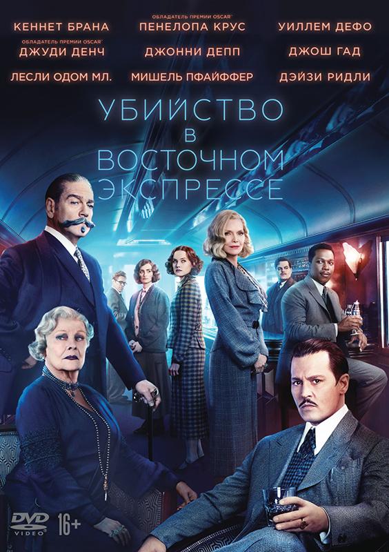 Убийство в Восточном экспрессе (DVD)