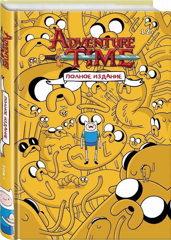 Райан Норт Комикс Adventure Time: Полное издание. Том 1 фото