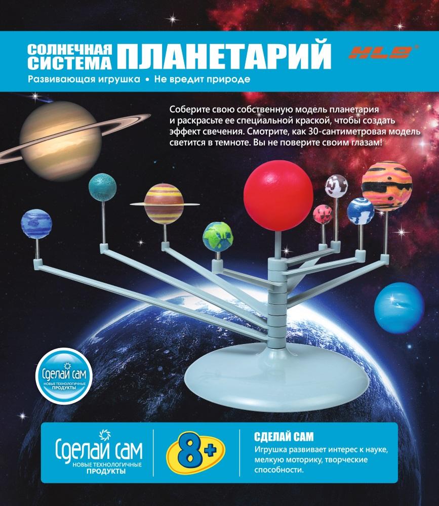 Научный набор Солнечная система: Планетарий