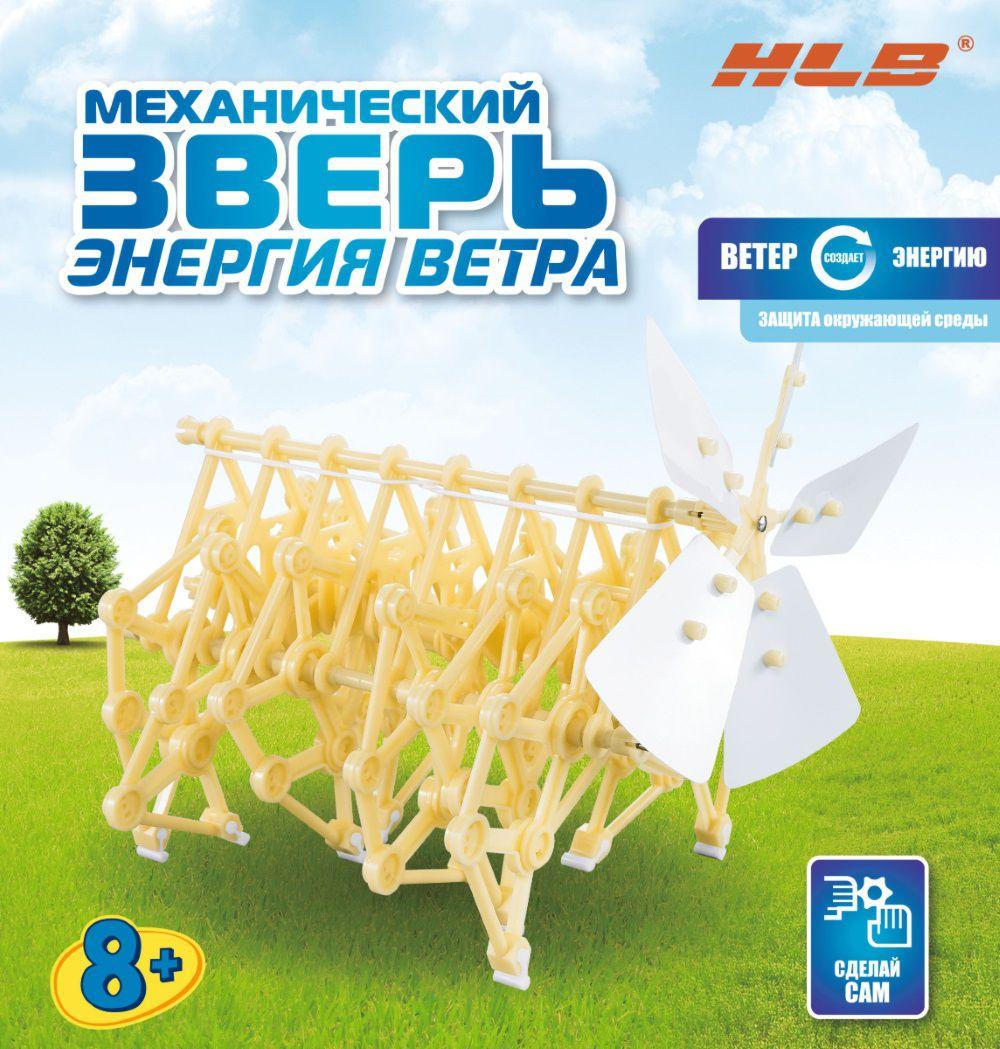Конструктор Механический зверь: Энергия ветра