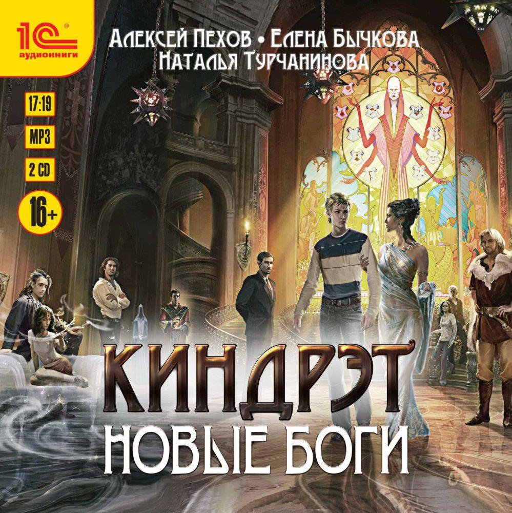 Киндрэт: Новые богиВ аудиокниге Киндрэт: Новые боги опасный враг, поставивший кланы на одну чашу весов с человечеством, рвётся к господству над ними.<br>