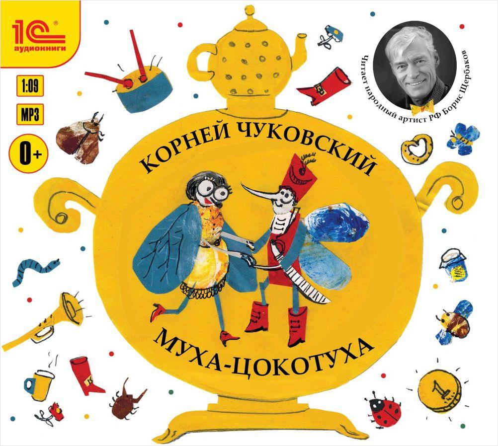Муха-Цокотуха: Музыкально-литературная постановка по произведениям автора (цифровая версия) (Цифровая версия) фото