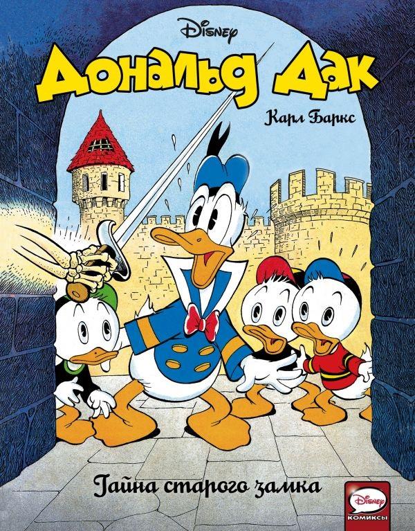 Комикс Дональд Дак: Тайна старого замка фото