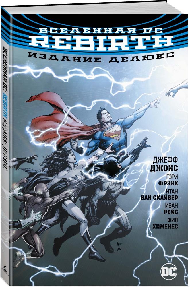 Комикс Вселенная DC Rebirth. Издание делюкс фото