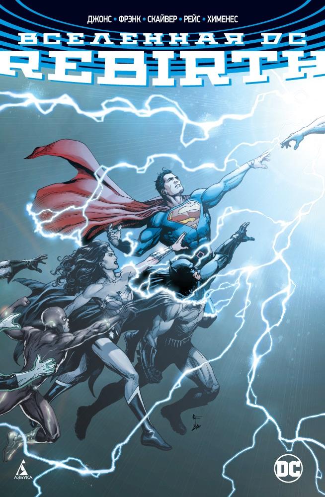 Джефф Джонс, Гэри Фрэнк, Итан ван Скайвер, Айван Рейс, Фил Хименез Комикс Вселенная DC Rebirth