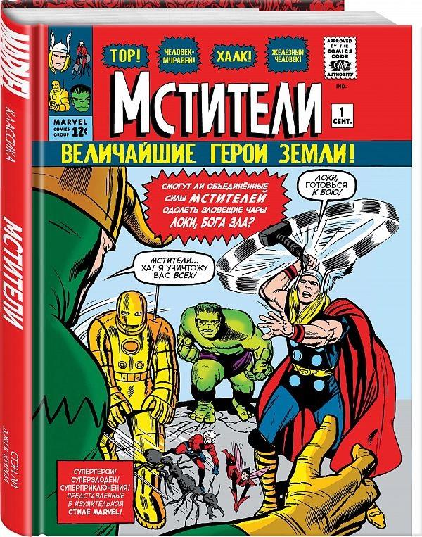 Комикс Классика Marvel: Мстители фото