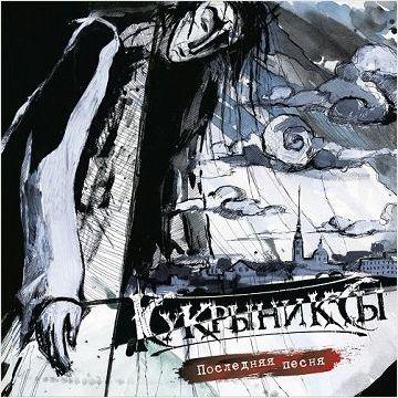 Кукрыниксы – Последняя песня (2 CD)