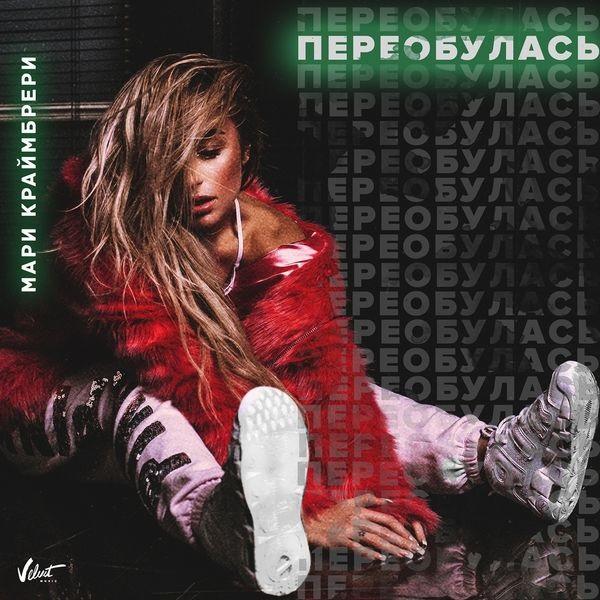 Мари Краймбрери – Переобулась (CD)