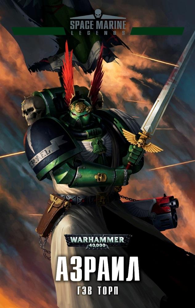 Warhammer 40 000:Азраил