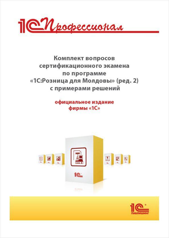 Комплект вопросов сертификационного экзамена «1С:Профессионал» по программе «1С:Розница 8 для Молдовы» (ред. 2) с примерами решений (цифровая версия) (Цифровая версия)