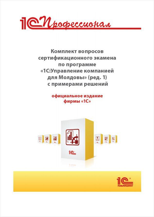 Комплект вопросов сертификационного экзамена «1С:Профессионал» по программе «1С:Управление компанией для Молдовы» (ред. 1) с примерами решений (цифровая версия)  (Цифровая версия)
