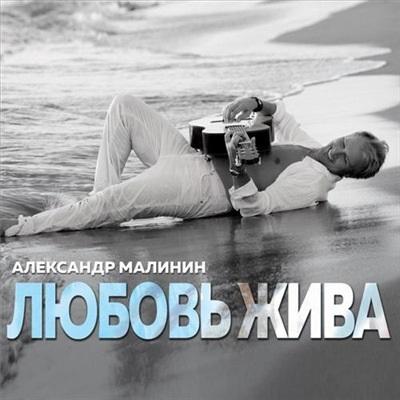 Александр Малинин – Любовь жива (CD)