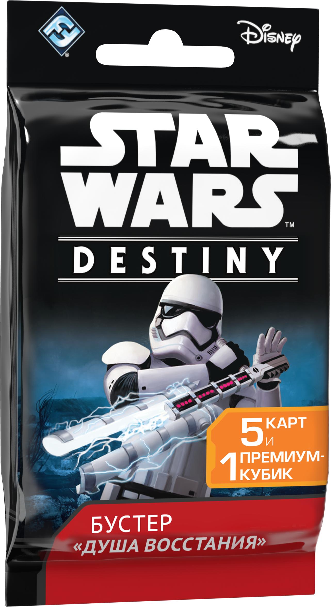 Настольная игра Star Wars Destiny: Душа восстания. БустерыВ бустерах Star Wars Destiny: Душа восстания Вы найдёте отсылки к ключевым героям и событиям саги. Среди героев найдутся Дарт Вейдер, Джин Эрсо, Чиррута Имве, Мон Мотма и другие. Вся коллекция составляет 160 уникальных карт.<br>