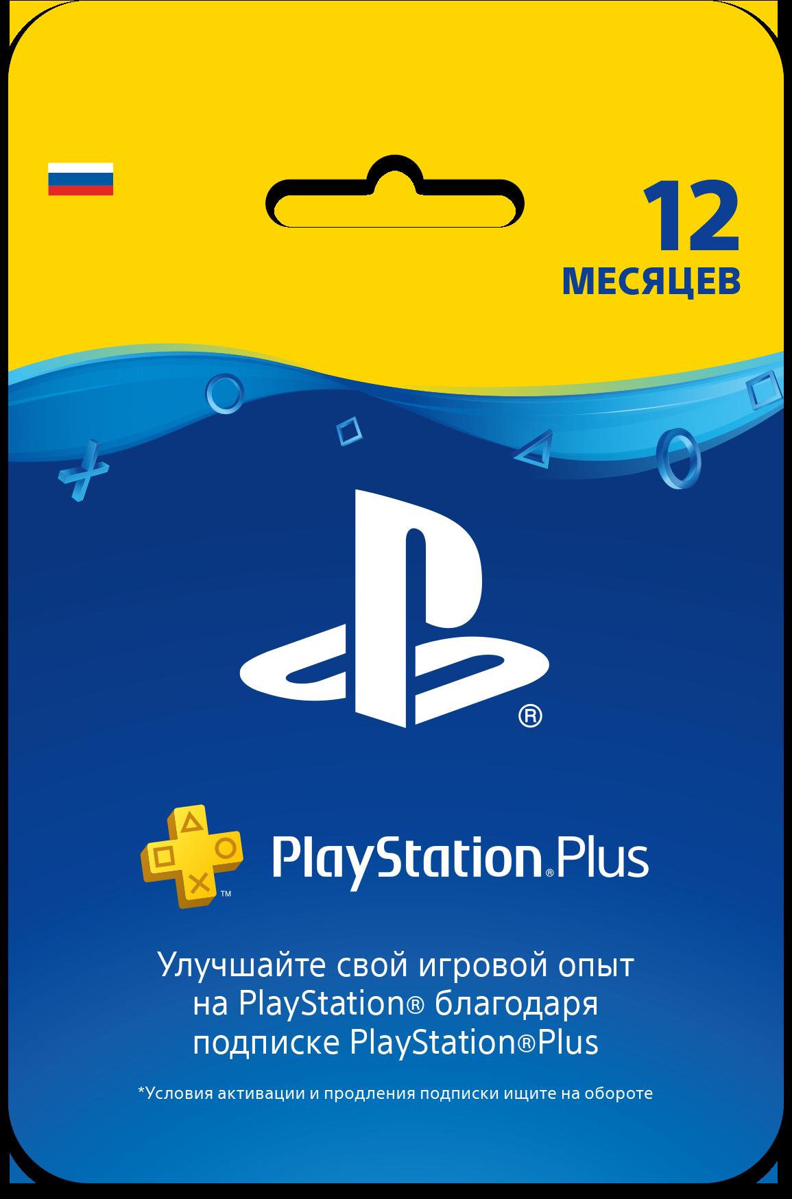 Карта оплаты PlayStation Plus Card: Подписка 12 месяцев
