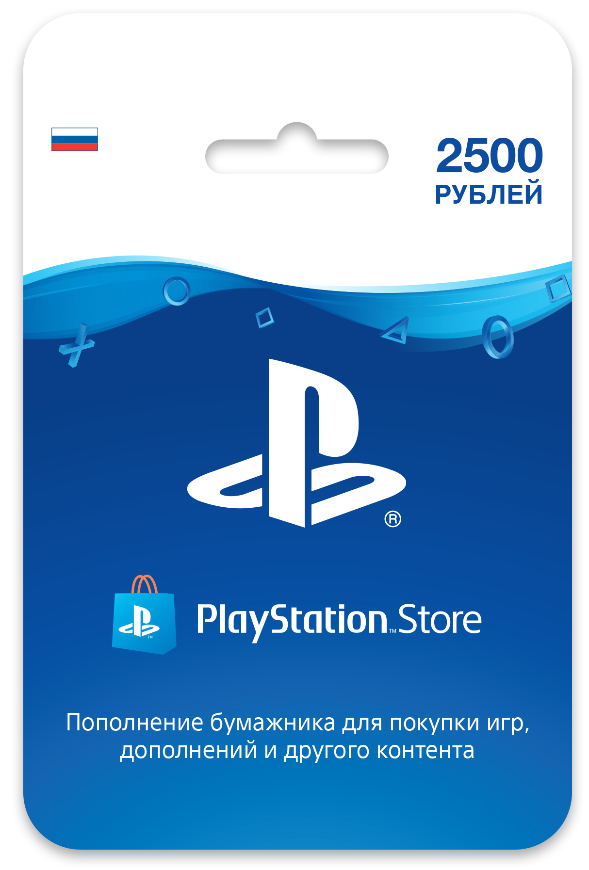 Playstation Network Card 2500: Карта оплаты 2500 рублей playstation