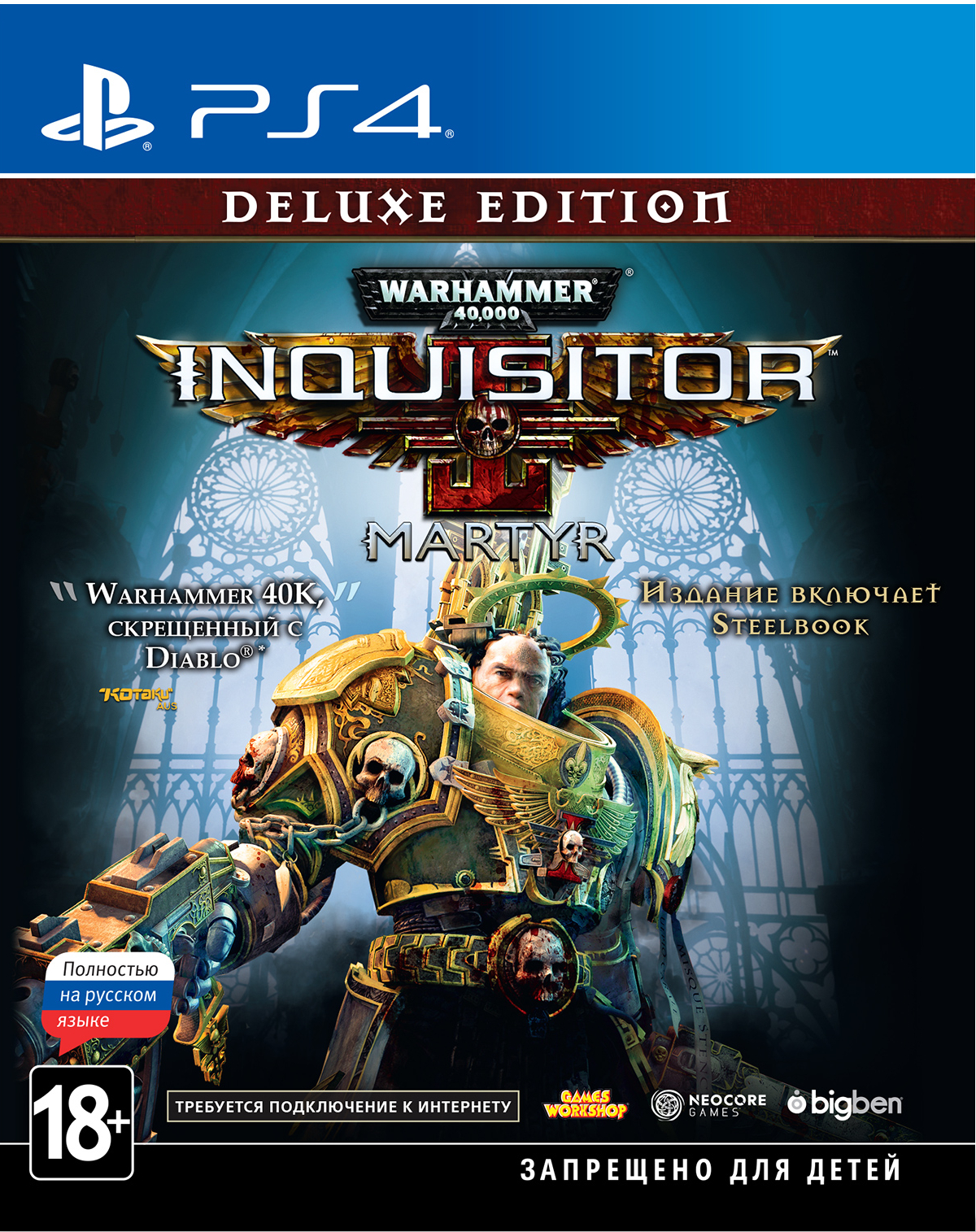 Warhammer 40,000: Inquisitor – Martyr Deluxe Edition [PS4] ps4 hitman полный первый сезон steelbook edition