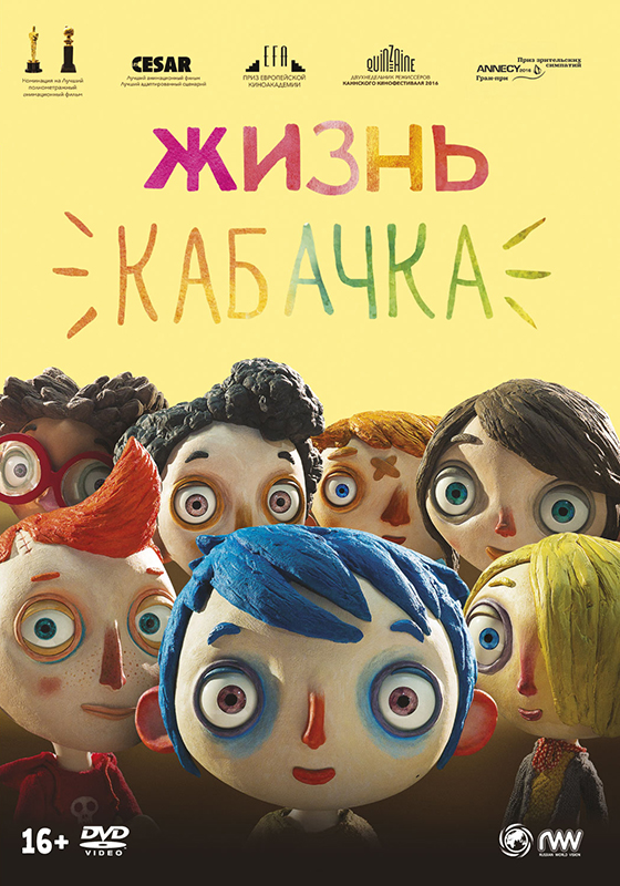Жизнь Кабачка (DVD) Ma vie de Courgette