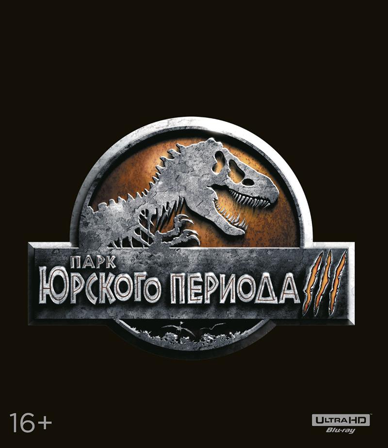 Парк Юрского периода 3 (Blu-ray 4K Ultra HD) здравствуй папа новый год 2 blu ray 4k ultra hd