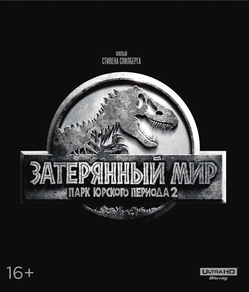 Парк Юрского периода 2: Затерянный мир (Blu-ray 4K Ultra HD) здравствуй папа новый год 2 blu ray 4k ultra hd