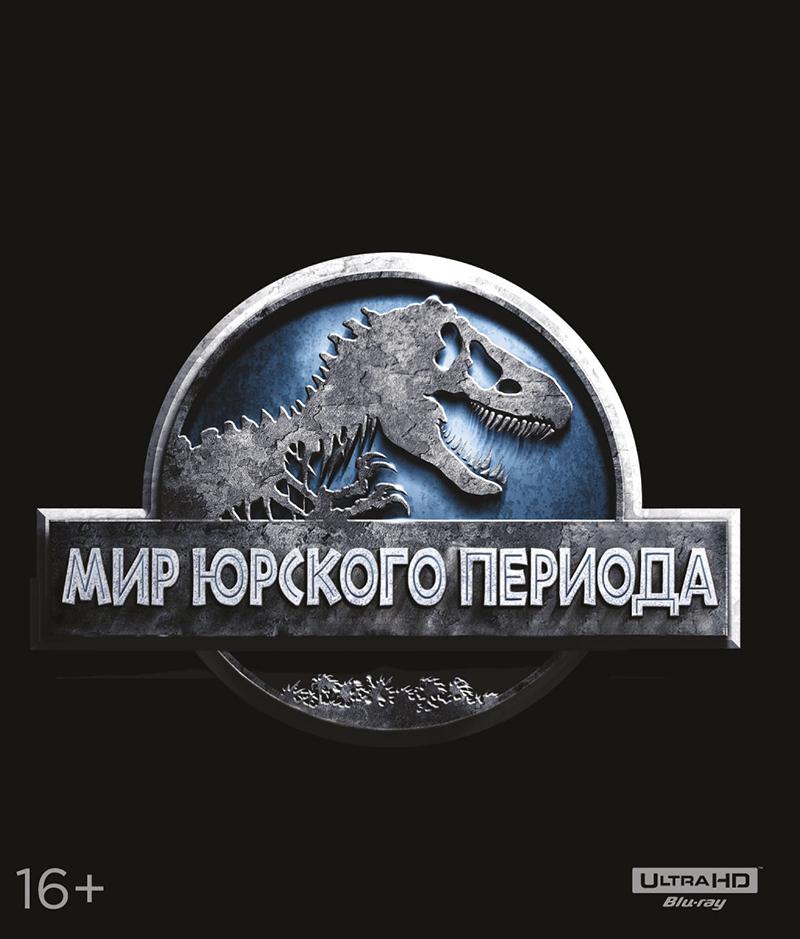Мир Юрского периода (Blu-ray 4K Ultra HD) здравствуй папа новый год 2 blu ray 4k ultra hd