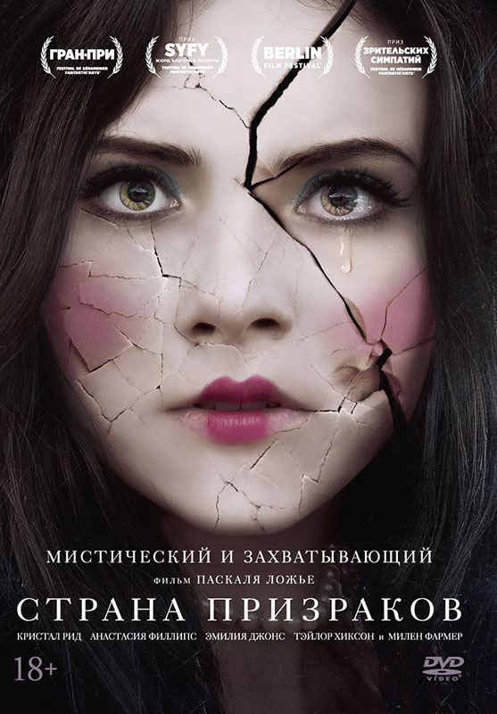 Страна призраков (DVD) Incident in a Ghost Land