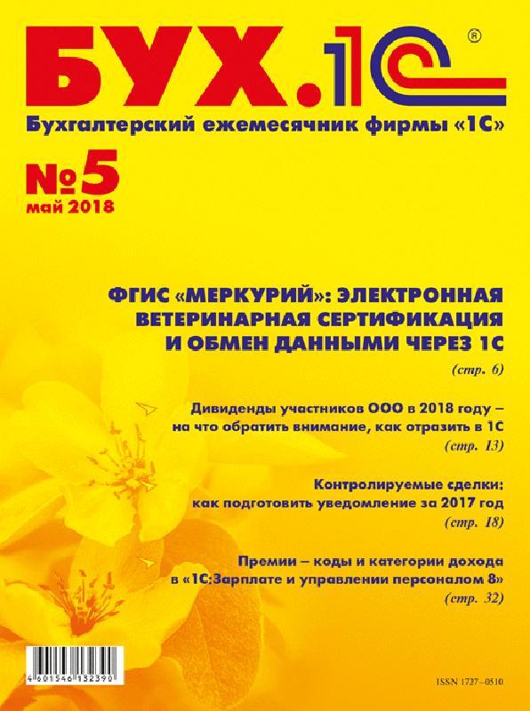 БУХ.1С, №5, Май 2018 [Цифровая версия] (Цифровая версия)