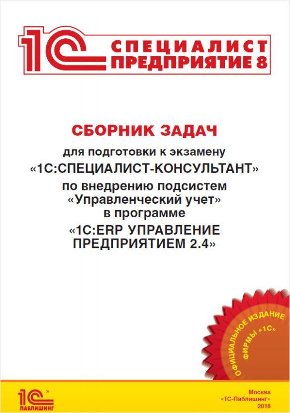 Сборник задач для подготовки к экзамену 1С:Специалист-консультант по внедрению подсистемы «Управленческий учет» в программе «1С:ERP Управление предприятием 2.4» (цифровая версия) (Цифровая версия)