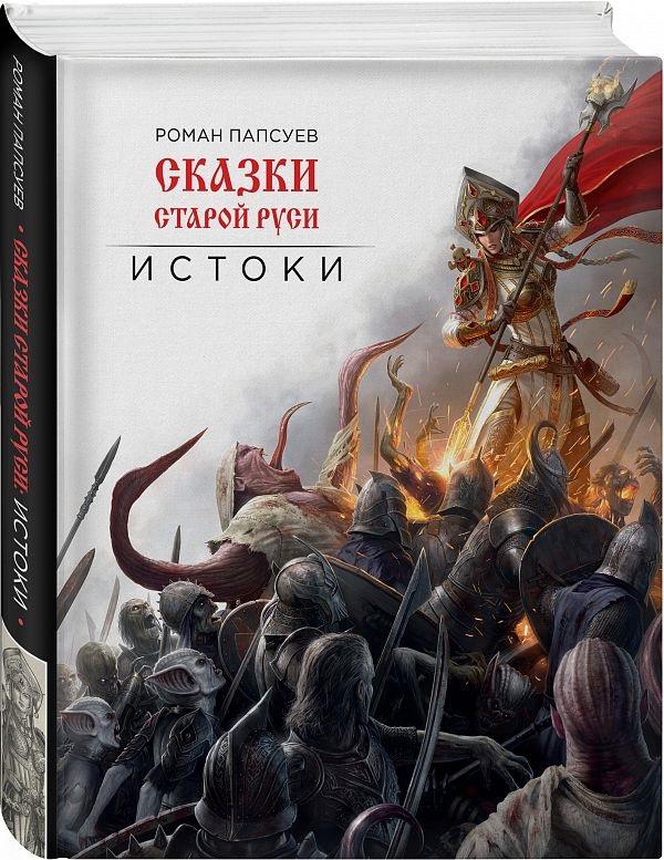 Артбук Сказки старой Руси: Истоки фото