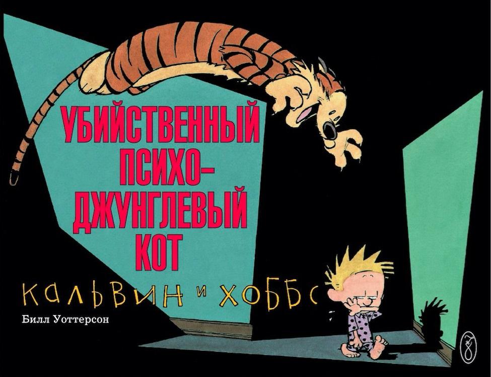 Комикс Кальвин и Хоббс: Убийственный психо-джунглевый кот