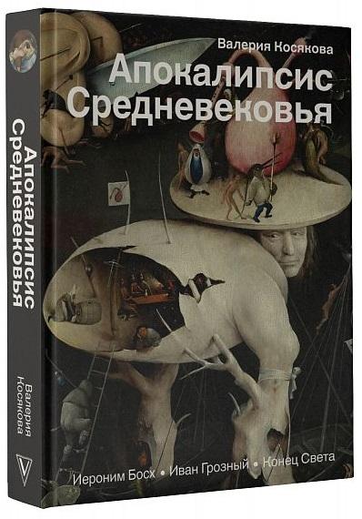 Валерия Косякова Апокалипсис Средневековья: Иероним Босх, Иван Грозный, конец света