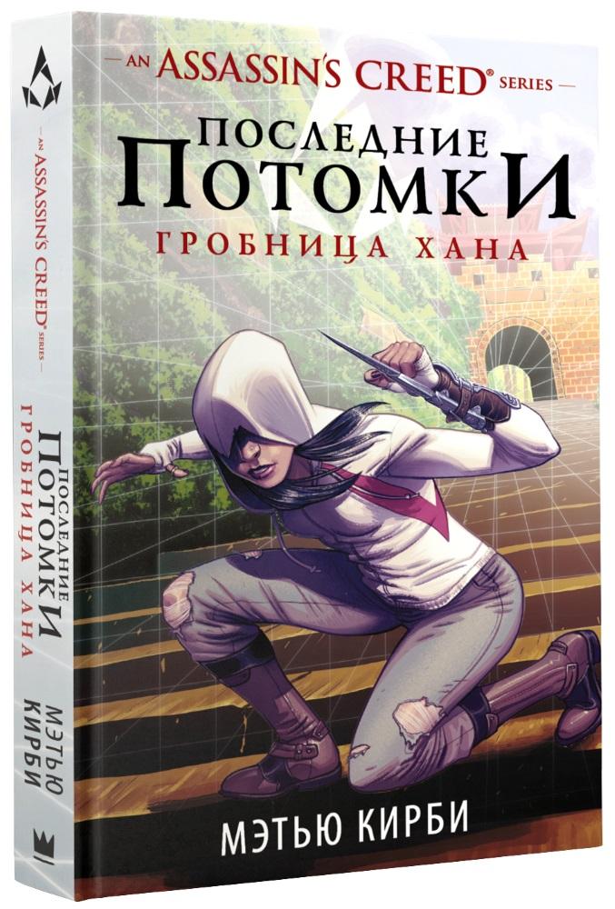 Assassin's Creed: Последние потомки – Гробница хана фото