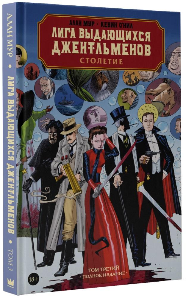 Комикс Лига выдающихся джентльменов: Столетие – Полное издание. Том 3 фото