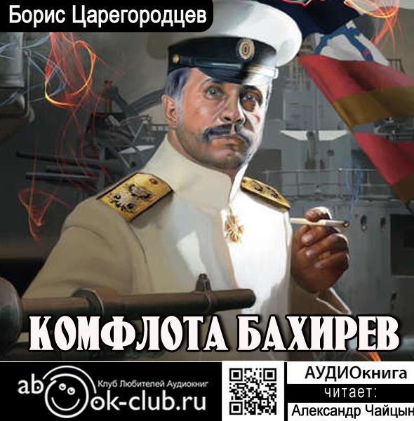 Комфлота Бахирев (цифровая версия) (Цифровая версия)
