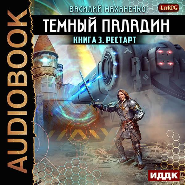 книга тайный паладин читать бесплатно
