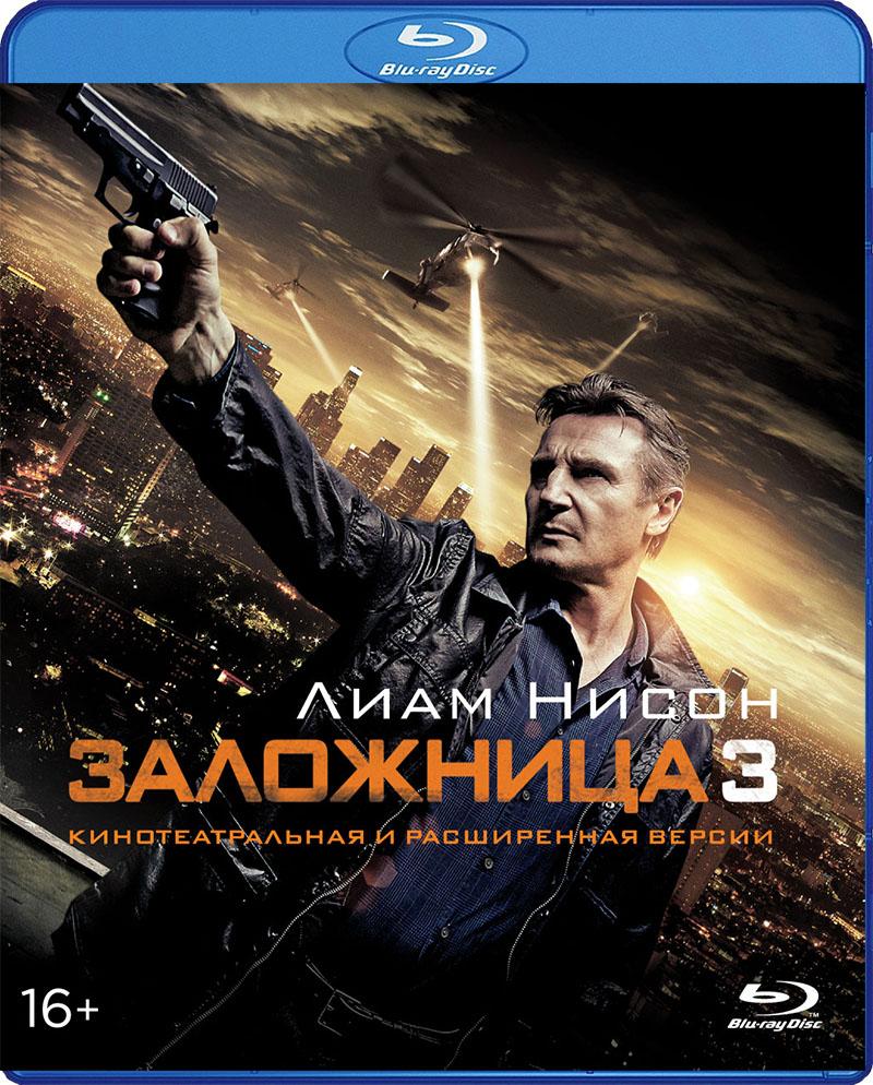 Заложница 3 (Blu-ray) заложница blu ray