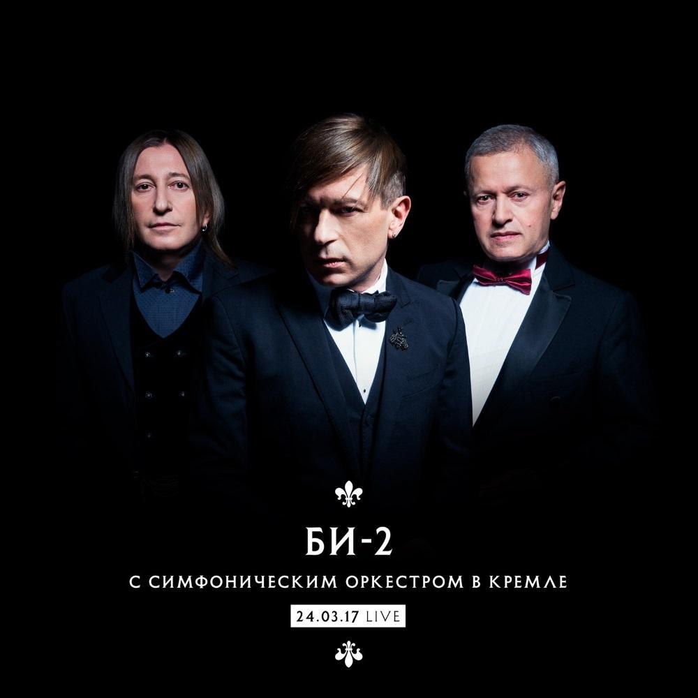 Би-2 – Би-2 с симфоническим оркестром в Кремле (Live) (2 CD + DVD) би 2 три концерта 3 dvd