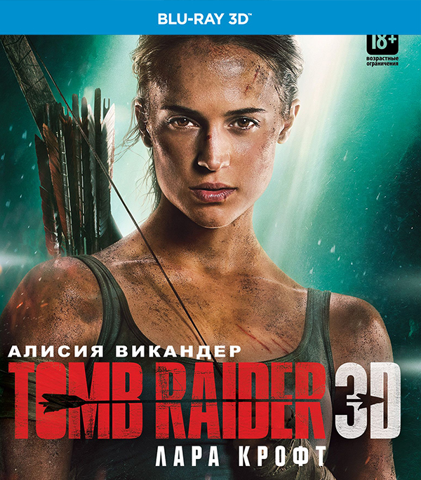 Tomb Raider: Лара Крофт (Blu-ray 3D + 2D) anthrax chile on hell blu ray
