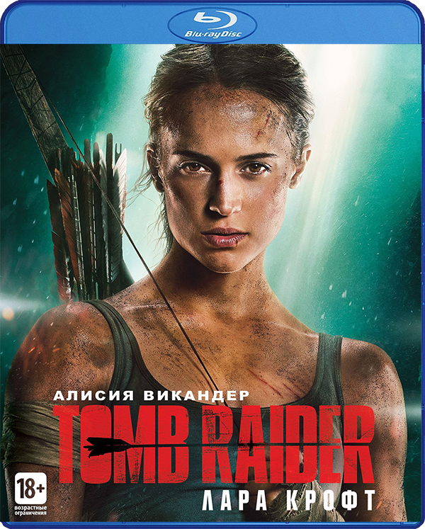 Tomb Raider: Лара Крофт (Blu-ray) anthrax chile on hell blu ray