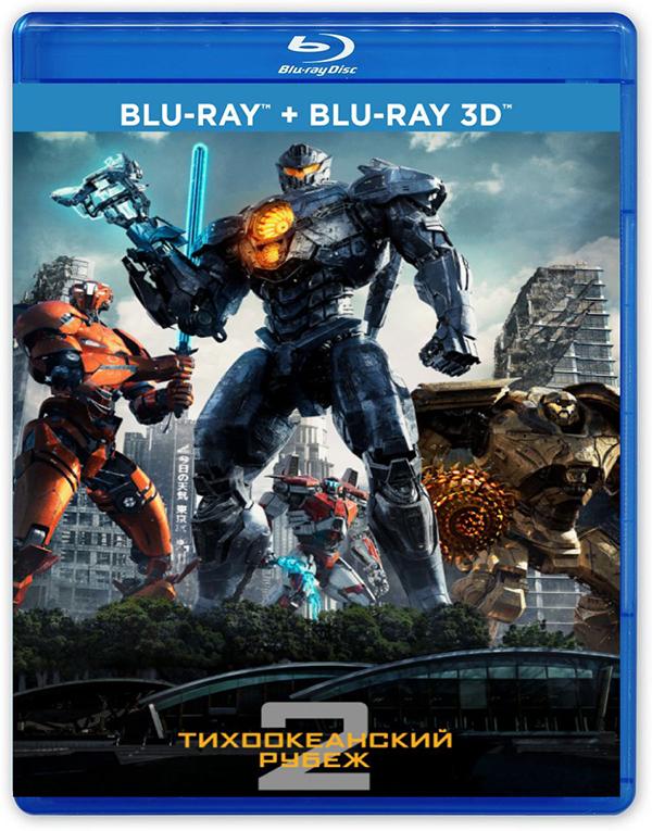 Тихоокеанский рубеж 2 (Blu-ray 3D + 2D)