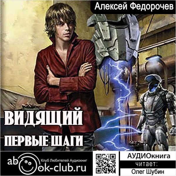Алексей Федорочев Видящий: Первые шаги (цифровая версия) (Цифровая версия)