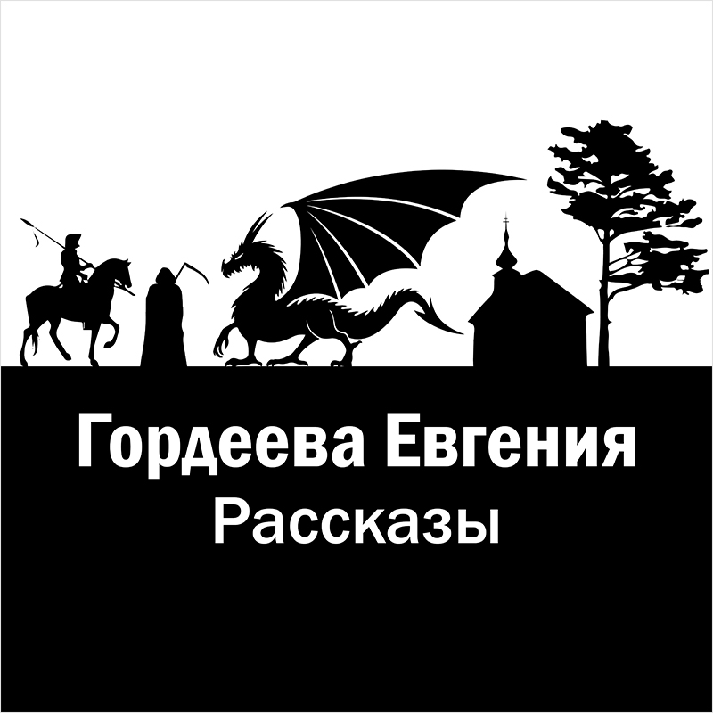 Гордеева Евгения Евгения Гордеева: Сборник рассказов (цифровая версия) (Цифровая версия)