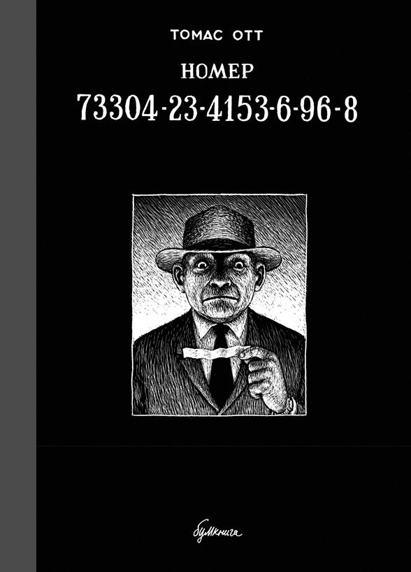 Томас Отт Комикс Номер 73304-23-4153-6-96-8